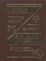 Новый корейско-русский и русско-корейский словарь. 20 000 слов и словосочетаний