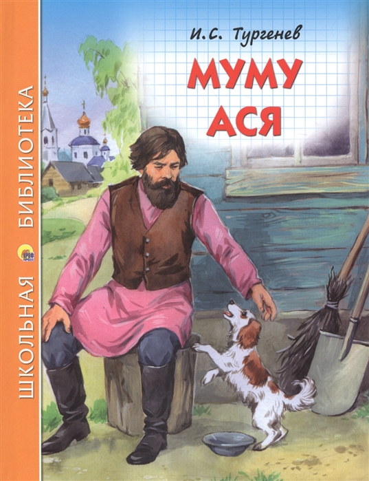 Тургенев И. Муму Ася тургенев муму