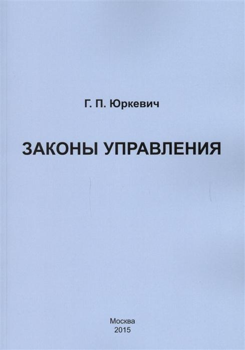 Юркевич Г. Законы управления