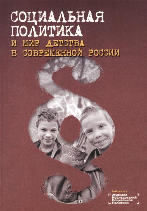 Ярская-Смирнова Е., Антонова Е. (ред.) Социальная политика и мир детства в современной России цены