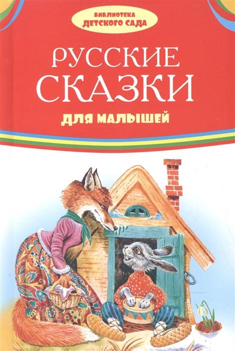 Купить Русские сказки для малышей, Оникс-Лит, Сказки