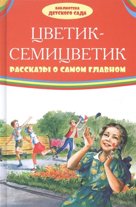 Катаев В., Зощенко М. Цветик-семицветик Рассказы о самом главном