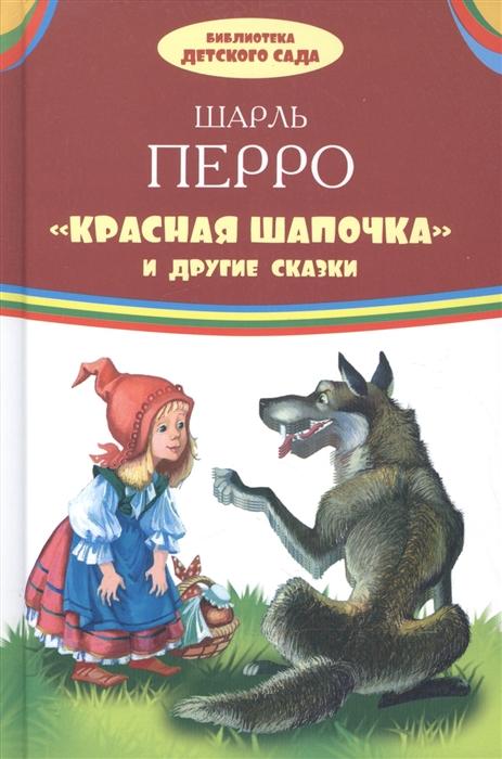 Перро Ш. Красная Шапочка и другие сказки