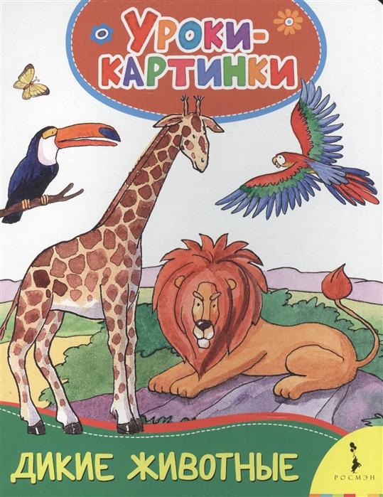 Котятова Н. (ред.) Дикие животные Уроки-картинки беляева т ред дикие животные