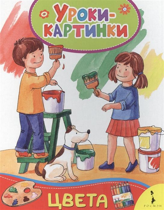 Тамарченко Е. (ред.) Цвета Уроки-картинки