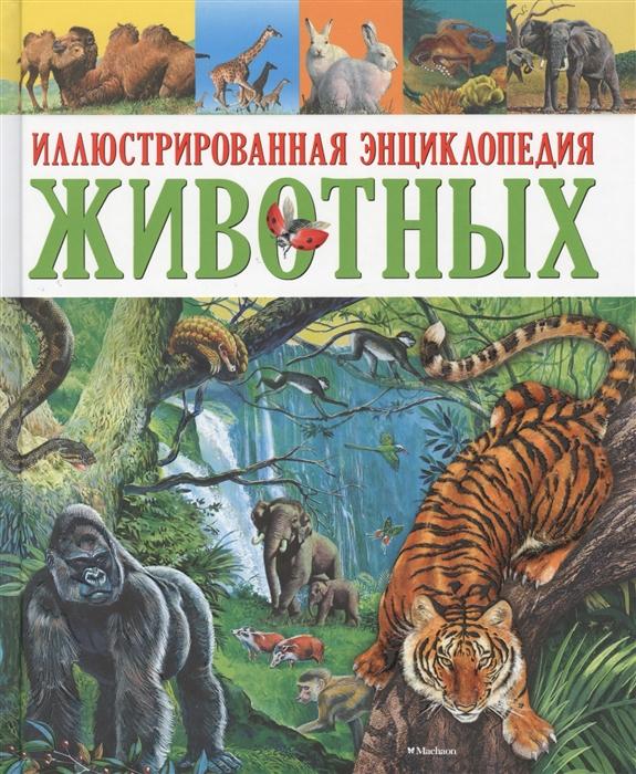 Клош П., Кьоцци Д., Коппини К. Иллюстрированная энциклопедия животных