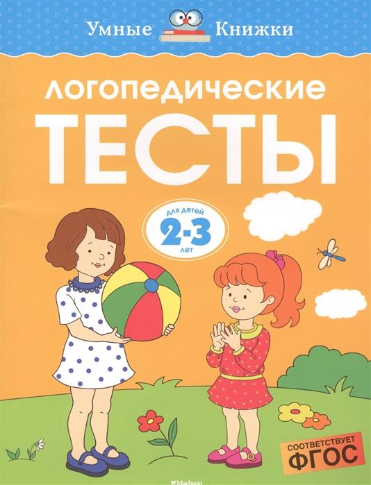 Земцова О. Логопедические тесты для детей 2-3 лет земцова о тесты для детей 1 2 лет