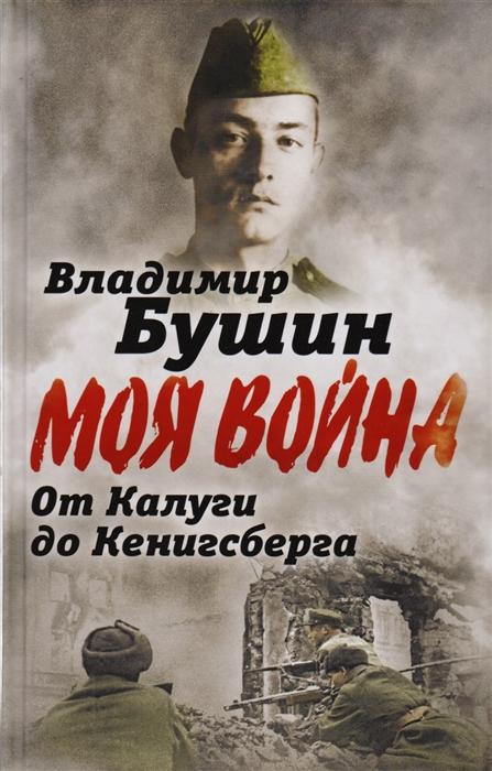 Бушин В. От Калуги до Кенигсберга Фронтовой дневник
