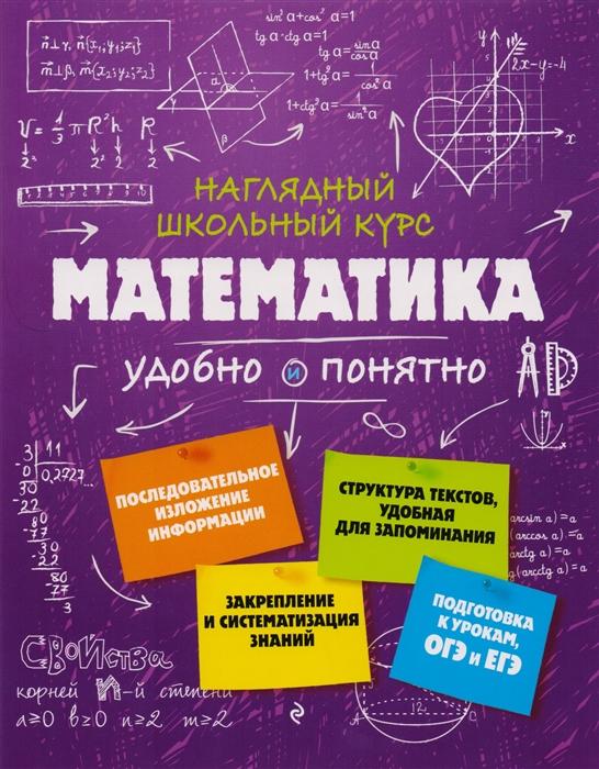 Фото - Удалова Н. Математика Наглядный школьный курс титов в маланка т литература наглядный школьный курс