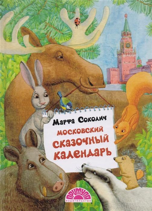 Соколич М. Московский сказочный календарь Сказки