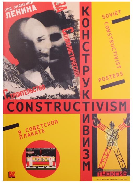 Бахратова Е. Конструктивизм в советском плакате владислав ефимов баухаус и конструктивизм