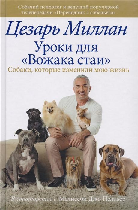 Фото - Миллан Ц. Уроки для Вожака стаи Собаки которые изменили мою жизнь тетрадь уроки грамоты для дошкольников подготовительная группа 20х25см 16стр