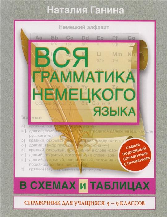 Ганина Н. Вся грамматика немецкого языка в схемах и таблицах Справочник для 5-9 классов цены