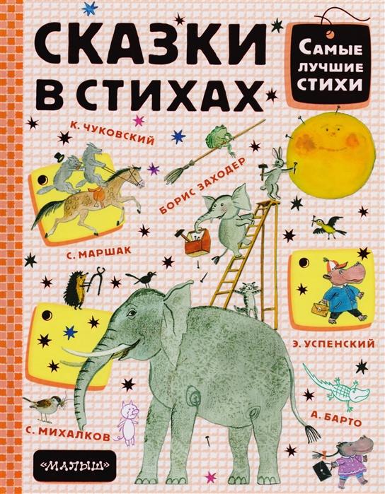 все цены на Чуковский К., Маршак С., Михалков С. и др. Сказки в стихах онлайн