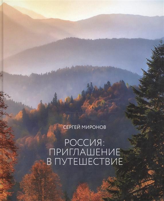 Миронов С. Россия приглашение в путешествие Альбом миронов с м россия станет справедливой