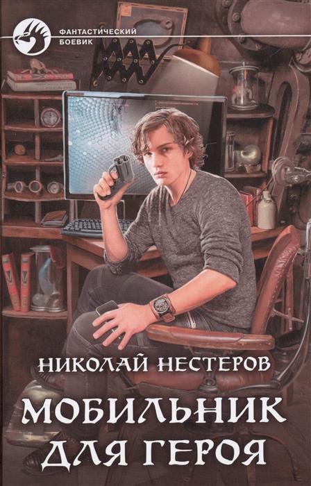 Нестеров Н. Мобильник для героя Роман