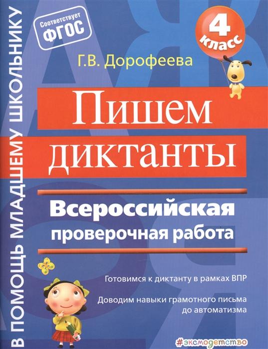 Пишем диктанты Всероссийская проверочная работа 4 класс ФГОС
