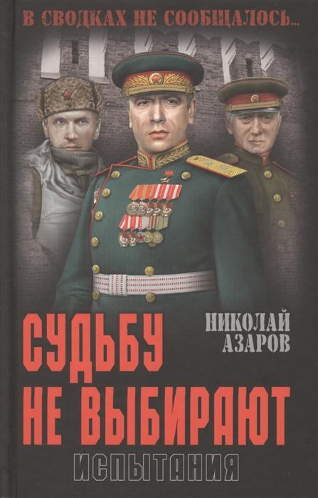купить Азаров Н. Судьбу не выбирают Испытания Книга вторая по цене 282 рублей