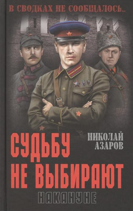купить Азаров Н. Судьбу не выбирают Накануне Книга первая по цене 282 рублей