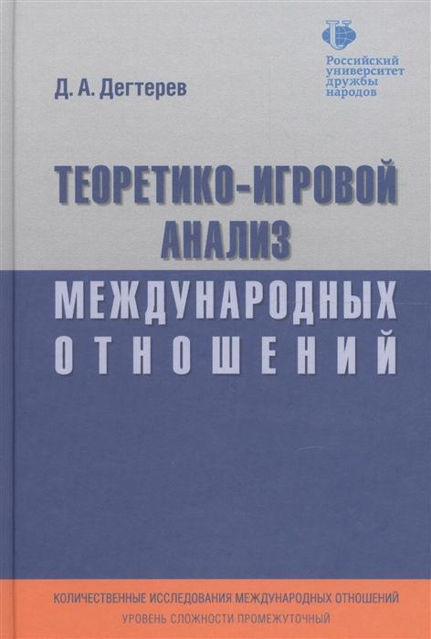Дегтерев Д. Теоретико-игровой анализ международных отношений Учебник для вузов
