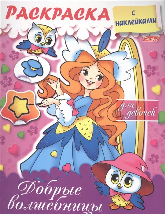 Винклер Ю. Раскраска для девочек Добрые волшебницы С наклейками