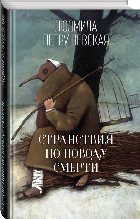 Петрушевская Л. Странствия по поводу смерти петрушевская л кот который умел петь