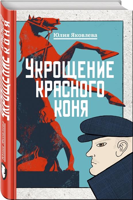 Яковлева Ю. Укрощение красного коня
