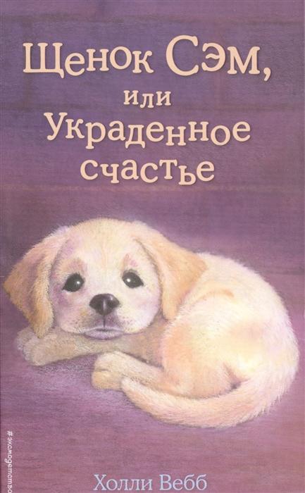 Вебб Х. Щенок Сэм или Украденное счастье рой о украденное счастье роман