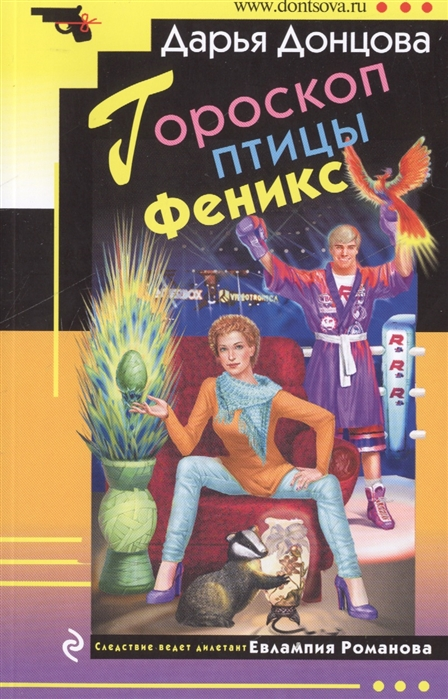 цена на Донцова Д. Гороскоп птицы Феникс