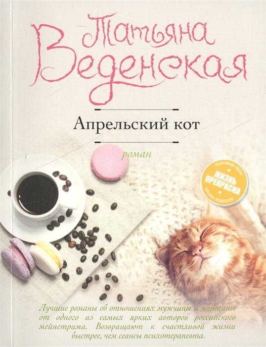 Веденская Т. Апрельский кот Роман веденская т такая глупая любовь роман