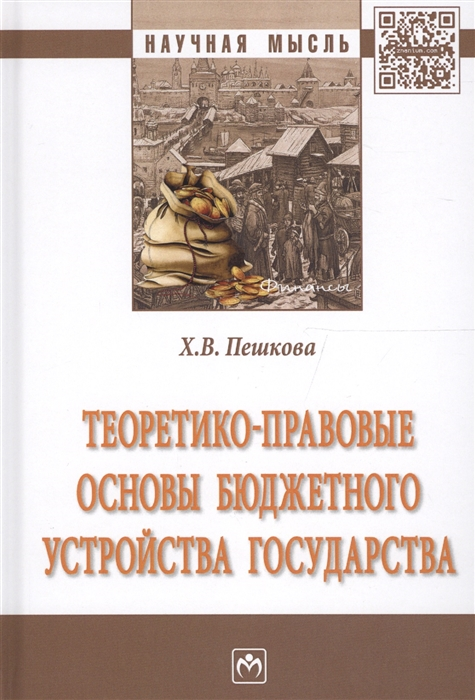 Теоретико-правовые основы бюджетного устройства государства Монография