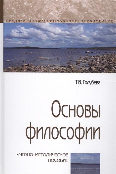 Голубева Т. Основы философии Учебно-методическое пособие