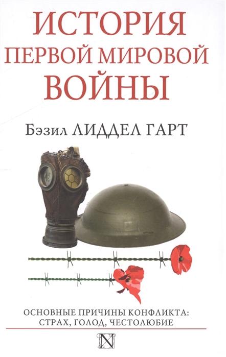 Лиддел Гарт Б. История Первой мировой войны 1914-1918 лиддел гарт б стратегия непрямых действий