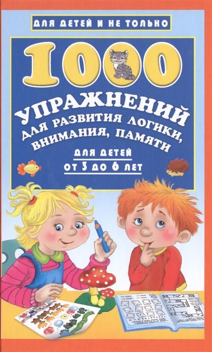 Дмитриева В. 1000 упражнений для развития логики внимания памяти Для детей от 3 до 6 лет дмитриева в г большая книга развития логики с 2 х лет