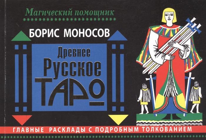 Моносов Б. Древнее русское таро Главные расклады с подробным толкованием