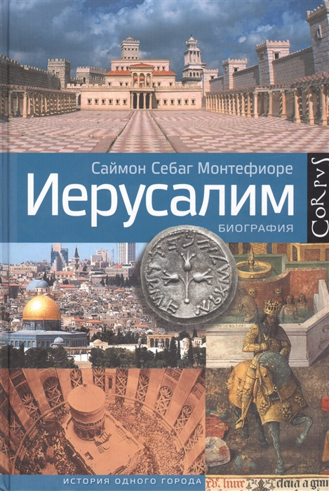 Себаг Монтефиоре С. Иерусалим Биография цена и фото