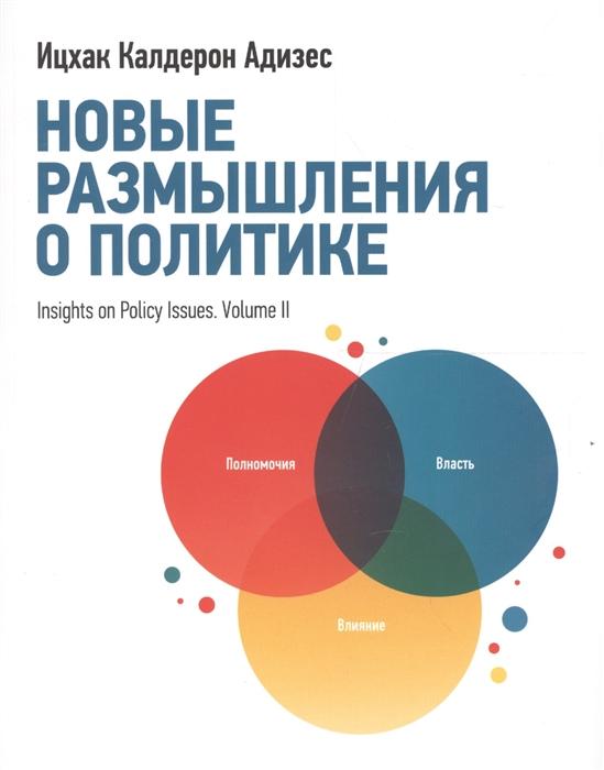 Адизес И. Новые размышления о политике новые размышления о политике