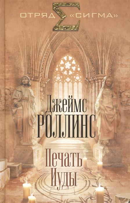Роллинс Дж. Печать Иуды книга иуды