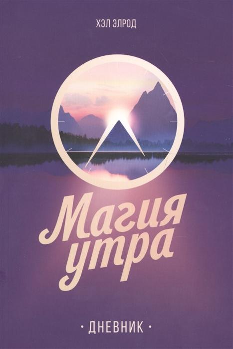 читать книгу магия утра хэл элрод бесплатно