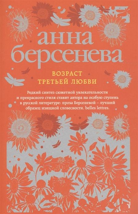 Берсенева А. Возраст третьей любви цены