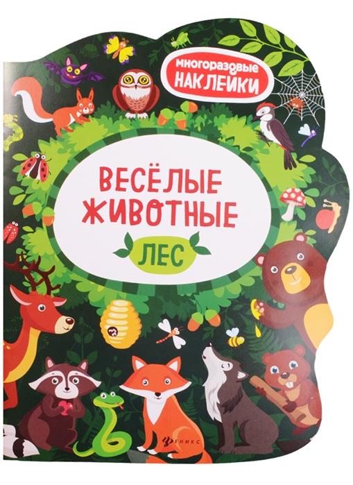 Костомарова Е. (ред.) Веселые животные Лес Книжка с наклейками