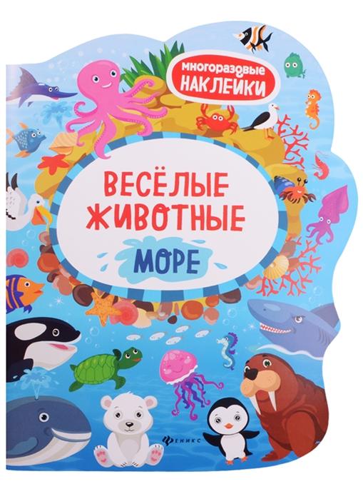 Костомарова Е. (ред.) Веселые животные Море Книжка с наклейками