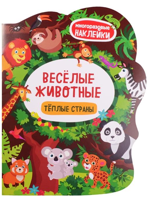Костомарова Е. (ред.) Веселые животные Теплые страны Книжка с наклейками