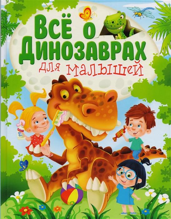 Купить Все о динозаврах для малышей, Владис, Первые энциклопедии для малышей (0-6 л.)