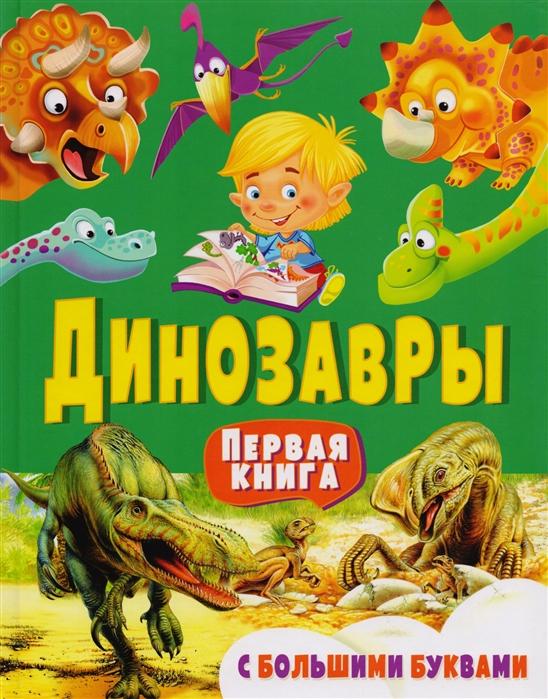 Гриценко Е. Динозавры Первая книга с большими буквами