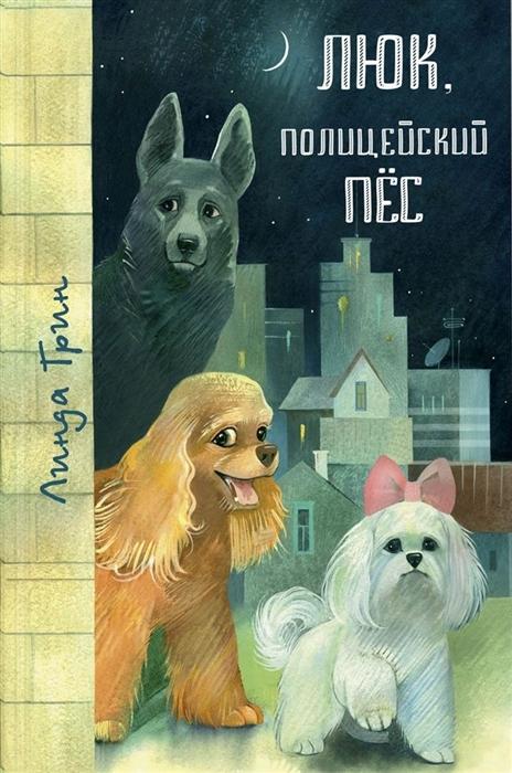 Купить Люк полицейский пес Повести, Энас-Книга, Проза для детей. Повести, рассказы