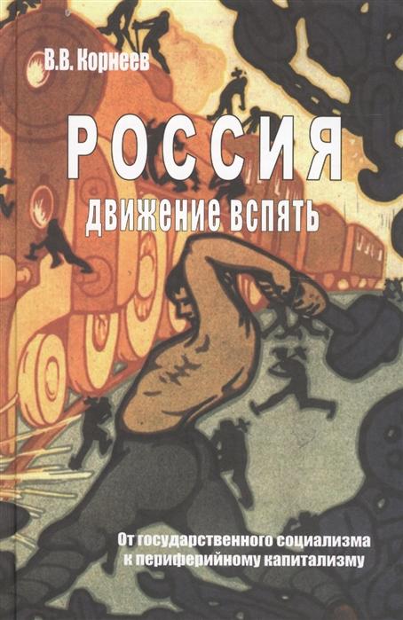 Россия движение вспять От государственного социализма к периферийному капитализму Новейшая история страны