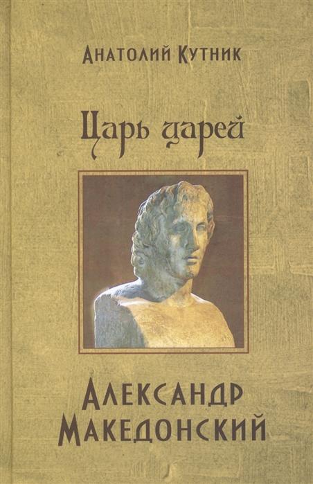 Кутник А. Царь царей Александр Македонский