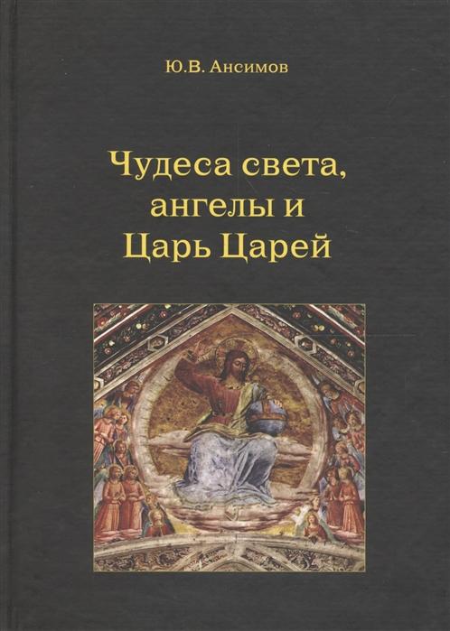 Ансимов Ю. Чудеса света ангелы и Царь Царей