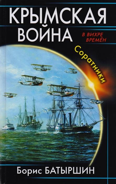 Батыршин Б. Крымская война Соратники